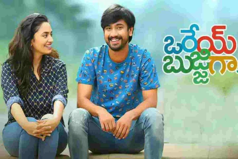 Telugu movies which have love,comedy and dance: OreyBujjiga
